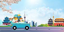卡通國慶自駕游海報背景素材