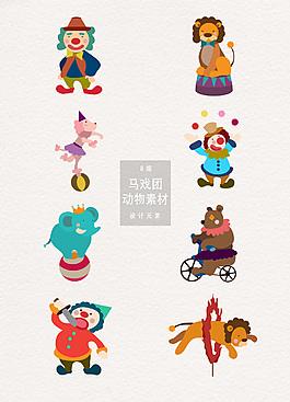马戏团小丑动物设计元素