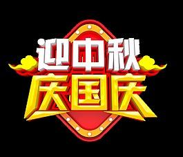 迎中秋慶國慶藝術字