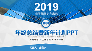 2019年大氣商務風工作計劃PPT模板