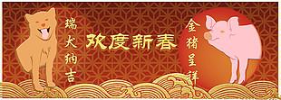 瑞犬納吉,金豬呈祥,歡度新春