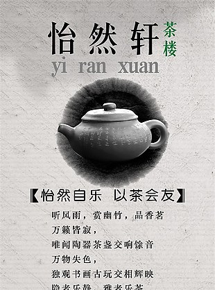茶樓海報素材