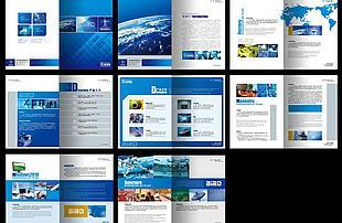藍色企業宣傳畫冊素材
