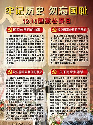 國家公祭日宣傳海報