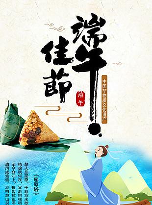 书法端午节海报