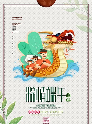 粽情端午赛龙舟节日海报
