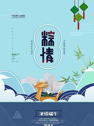 粽情端午节日创意海报