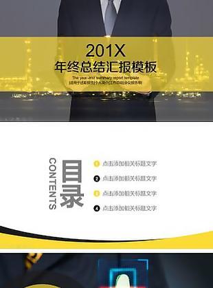 商務人大圖封面黃灰配色大氣扁平化年終匯報