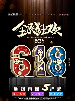 大气618全民狂欢年中促销海报
