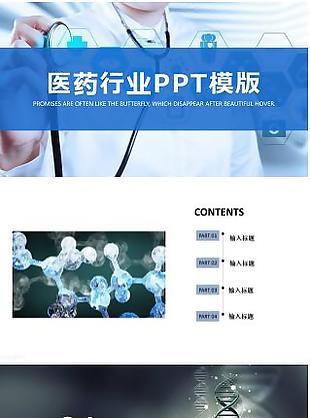 簡約藍醫療行業工作總結報告ppt模板