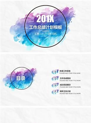 藍紫水彩創意藝術范工作總結計劃