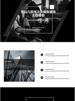 幾何圖形創意時尚酷黑簡約大氣商務通用ppt模板