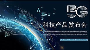 5G科技產品發布會PPT