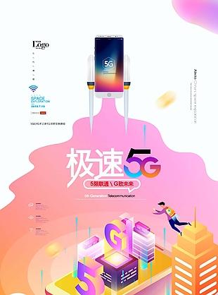 5G極速體驗5G手機通訊科技海報