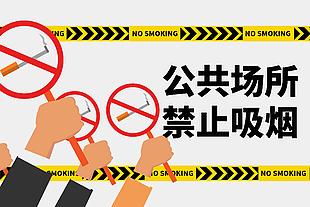 禁止吸烟温馨提示牌