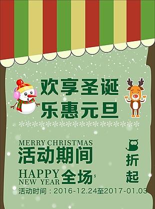 圣誕節活動海報素材