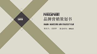 扁平化時尚大氣雜志風品牌營銷策劃書ppt模板