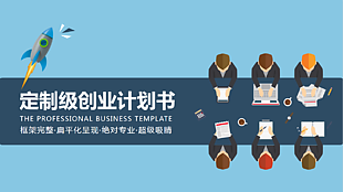 扁平化商業創業計劃書PPT模板3