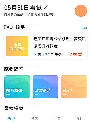 APP app設計