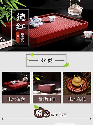 中國風古樸茶具茶盤移動端首頁