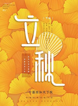 黃色立秋海報