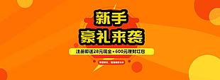 金融banner