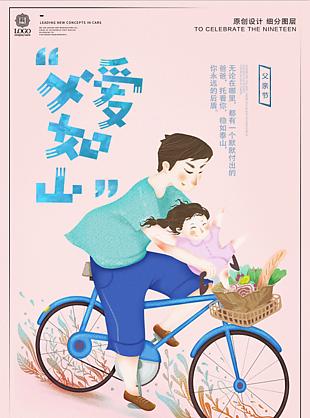 自行車父親孩子父親節