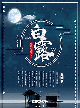 白露星空夜晚藍色系簡約海報