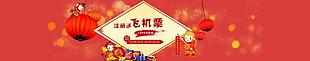 金融投资banner海报春节飞机飞回家