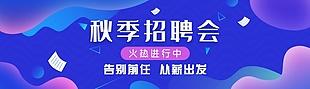 秋季招聘会banner海报设计