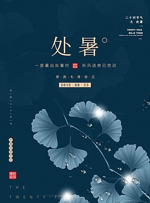 處暑中國風海報設計源文件