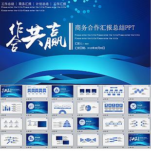 合作共贏商務計劃策劃匯報PPT模板