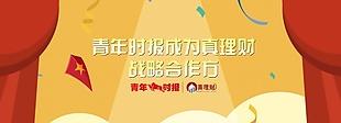投资公司合作banner