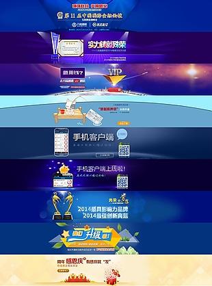 金融理财banner源文件
