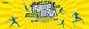 运动嘉年华BANNER源文件