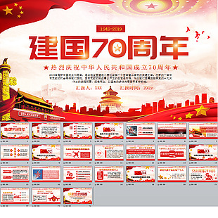 建國70周年PPT