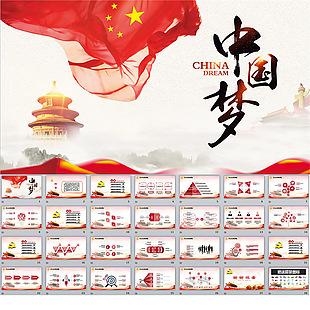 中國夢PPT