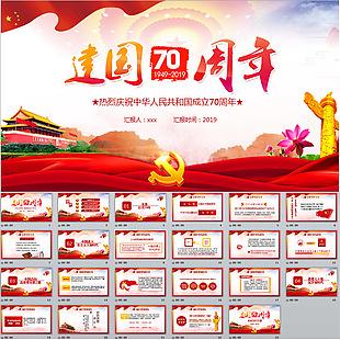 國慶70周年ppt