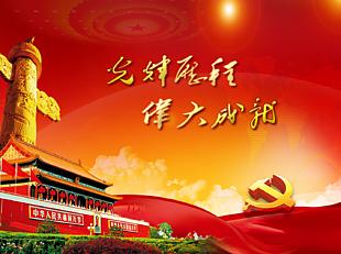 中國共產黨發展歷程