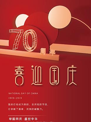 建國70周年圖片
