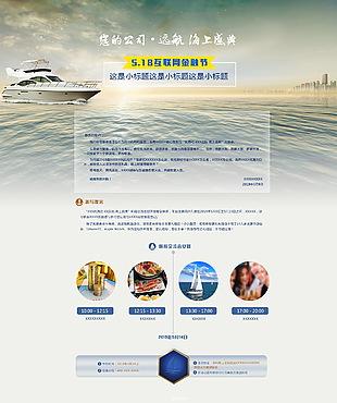 海上盛典航海帆船專題頁