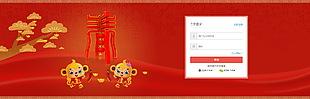 新春风格喜庆登录注册页面