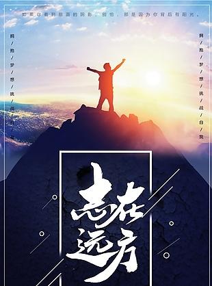 企业文化志在远方创意海报设计