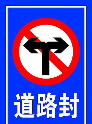 道路封閉施工