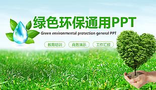綠色環保大氣商務通用PPT.pptx