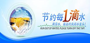 節約每一滴水