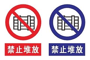 禁止堆放安全標語素材