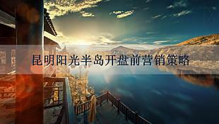 云南昆明恒大陽光半島過會方案