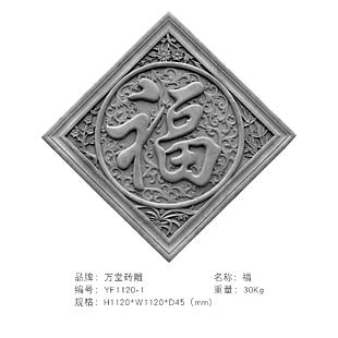 福字方形砖雕挂件