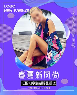 活動海報適合女裝手機端海報